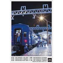 金盛正樹写真展「1/150の鉄道世界」開催