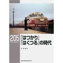 RM LIBRARY 205「はつかり」「はくつる」の時代