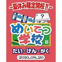 8月20日,名古屋鉄道「めいてつ学校(大人版)」開催
