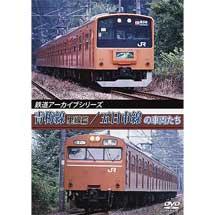 鉄道アーカイブシリーズ 青梅線(里線篇)/五日市線の車両たち