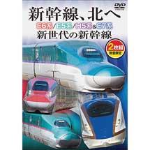 新幹線、北へ E6系/E5系/H5系&E7系 次世代の新幹線(ブルーレイ)