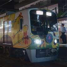 神戸電鉄で「納涼恐怖体験列車」運転