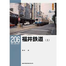 RM LIBRARY 206 福井鉄道(上)