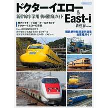 ドクターイエロー&East-i新幹線事業用車両徹底ガイド