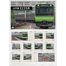 オリジナルフレーム切手セット「山手線 E235系」発売