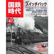 国鉄時代 vol.472016-11月号