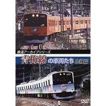 鉄道アーカイブシリーズ青梅線(山線篇)