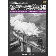 ビコム鉄道アーカイブシリーズモノクロームの列車たち4蒸気機関車〈中国・九州-1〉篇 上杉尚祺・茂樹8ミリフィルム作品集