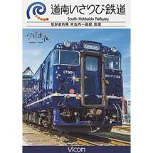 ビコム ワイド展望道南いさりび鉄道木古内〜函館 往復