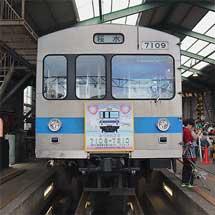 福島交通飯坂線の桜水車両基地で一般公開イベント開催
