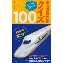 読んで、乗って、楽しい!東海道新幹線クイズ100