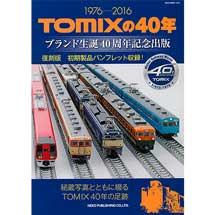 TOMIXの40年ブランド生誕40周年記念出版
