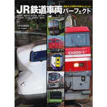 JR鉄道車両パーフェクト