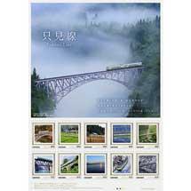 オリジナルフレーム切手セット「只見線 Tadami Line」発売