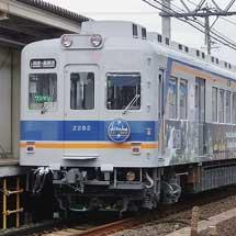 南海高師浜線でラッピング電車の運転開始