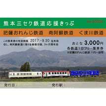 「熊本三セク鉄道応援きっぷ」発売
