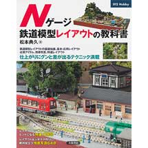 Nゲージ鉄道模型レイアウトの教科書