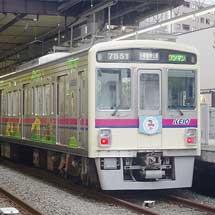 京王電鉄で「京王れーるランド」3周年記念ヘッドマーク
