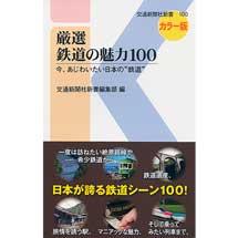 """厳選 鉄道の魅力100今味わいたい日本""""鉄道"""""""