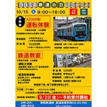 10月15日 静岡鉄道 長沼車庫で「鉄道の日 記念イベント」開催