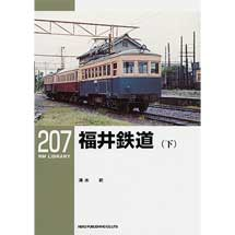 RM LIBRARY 207福井鉄道(下)