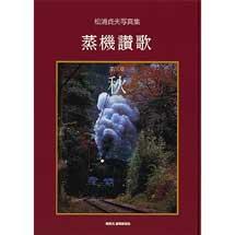 松浦貞夫写真集蒸機讃歌第三章 秋