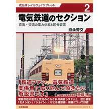 電気鉄道のセクション-直流・交流の電力供給と区分装置