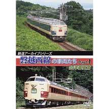 鉄道アーカイブシリーズ磐越西線の車両たちpart-1 会津春夏篇