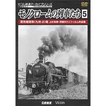 ビコム鉄道アーカイブシリーズモノクロームの列車たち5 蒸気機関車〈中国・九州-2〉篇 上杉尚祺・茂樹8ミリフィルム作品集