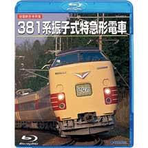 Blu-ray/DVD旧国鉄形車両集 381系振子式特急形電車
