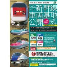 10月22日「第31回新幹線車両基地公開 〜来て、見て、発見!基地公開〜」開催