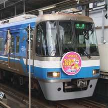 「Perfume×福岡市地下鉄スペシャルトレイン」運転
