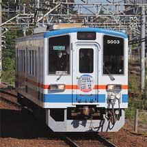 関東鉄道で『水海道車両基地公開イベント』ヘッドマーク