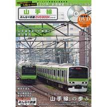 山手線みんなの鉄道 DVD BOOK シリーズ