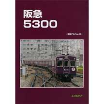 阪急 5300―車両アルバム.25―