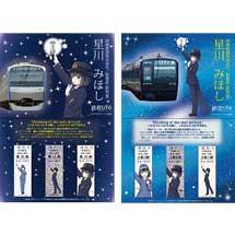 鉄道むすめ「星川みほし制服リニューアル記念入場券セット」・「星川みほしグッズ」発売