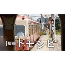 銚子電鉄を舞台にした小説「トモシビ」を映画化