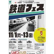 11月1日〜13日 リボンとりで「鉄道フェス」開催