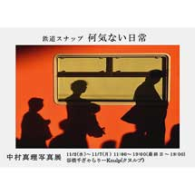 中村真理写真展「何気ない日常」開催