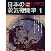 国鉄時代 ARCHIVES vol.7日本の蒸気機関車 1