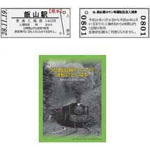「SL飯山線ロマン号運転記念入場券」発売