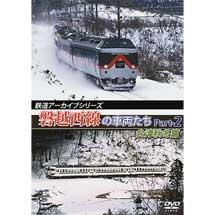 鉄道アーカイブシリーズ磐越西線の車両たちpart-2 会津秋冬篇
