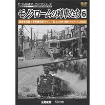 ビコム鉄道アーカイブシリーズモノクロームの列車たち6路面電車篇+蒸気機関車サウンド 篇 上杉尚祺・茂樹8ミリフィルム作品集