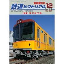 鉄道ピクトリアル 2016・12月臨時増刊号【特集】東京地下鉄