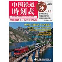 中国鉄道時刻表 2016 秋 vol.3