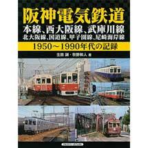 阪神電気鉄道本線、西大阪線、武庫川線、北大阪線、国道線、甲子園線、尼崎海岸線 1950~1990年代の記録