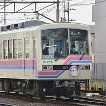 叡山電鉄でミュージアムトレイン「ぼく明日号」運転