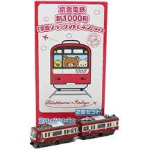 Bトレインショーティー 京急新1000形「京急リラックマトレインタイプ」発売
