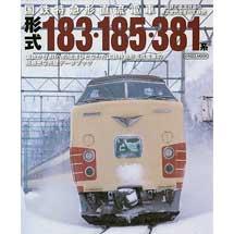 国鉄特急形電車形式183・185・381系