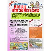 12月11日「長良川鉄道開業30周年記念祭」開催